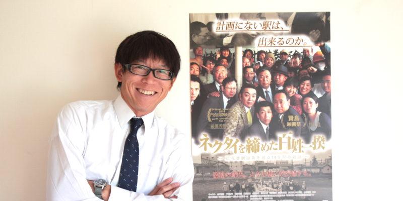 『ネクタイを締めた百姓一揆』河野ジベ太監督オフィシャルインタビュー解禁!新幹線の駅の設置を実現した実話