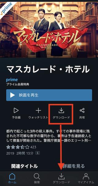 Amazonプライムビデオ ダウンロード