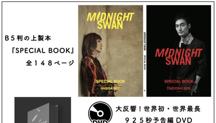 『ミッドナイトスワン』「SPECIAL CINEMA BOOK」冊子版& 限定版『ミッドナイトスワン』SPECIAL BOXの発売決定!