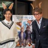 『ピーターラビット2 バーナバスの誘惑』日本公開日が発表!千葉雄大と哀川翔 がうさグレポーズで生配信!