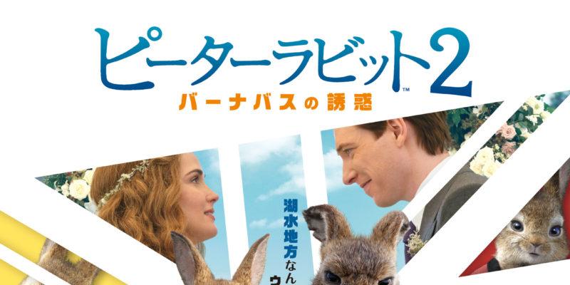 『ピーターラビット2 バーナバスの誘惑』日本公開日が決定!公式ポスターも解禁!
