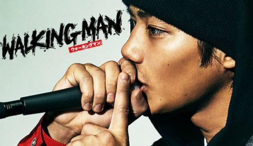 『WALKING MAN』動画配信フル無料視聴!カリスマラッパーANARCHYが初監督を務めた音楽青春映画を見る