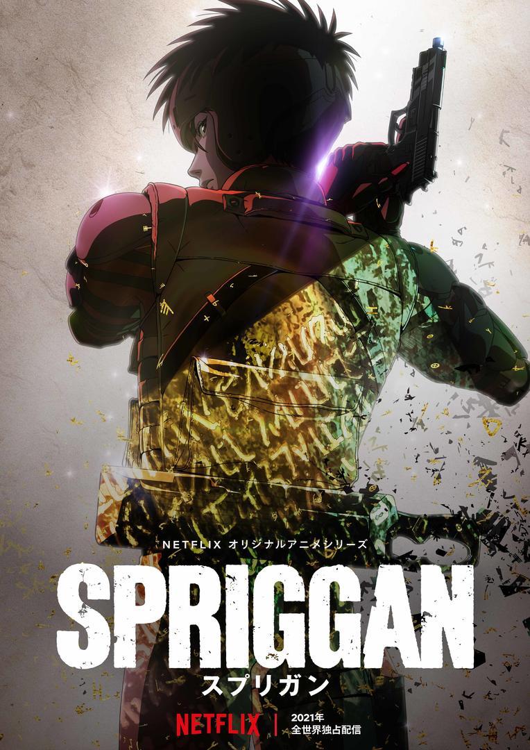 『スプリガン』