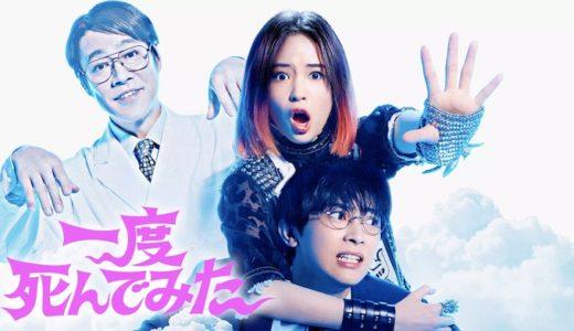 『一度死んでみた』動画配信フル無料視聴!広瀬すず、堤真一、吉沢亮共演のハートフルSFコメディを見る