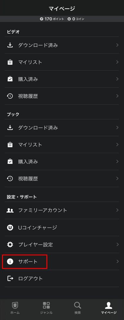 U-NEXTアプリ解約