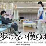 『歩けない僕らは』DVDリリース&宇野愛海、落合モトキ・コメント解禁!SKIPシティ映画祭2019観客賞受賞!