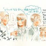 『どうにかなる日々』人気漫画家8名からの応援イラストコメント到着!ササユリカフェとのコラボも決定!