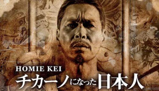 『HOMIE KEI-チカーノになった日本人-』動画配信フル無料視聴!半生が壮絶すぎる男のドキュメンタリーを見る