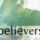 『the believers ビリーバーズ』