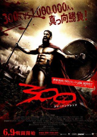 『300<スリーハンドレッド>』