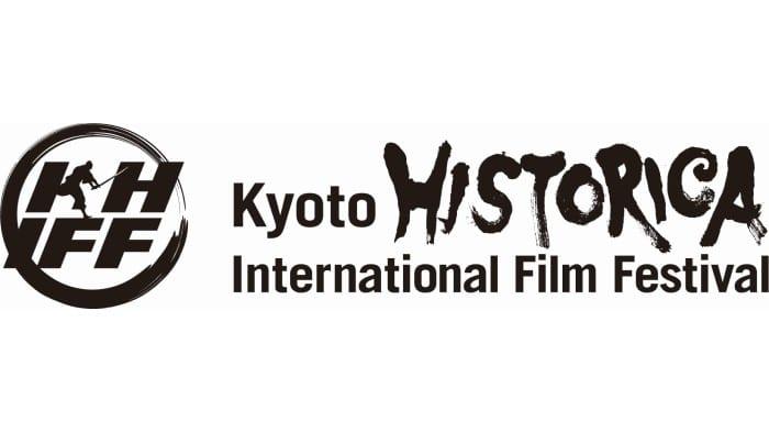 第12回京都ヒストリカ国際映画祭開催決定!劇場とオンラインでの同時開催で名作歴史映画を上映!