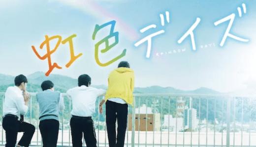 『虹色デイズ』あらすじ・キャスト・ネタバレ感想!人気マンガを映画化したキラキラ青春群像劇!