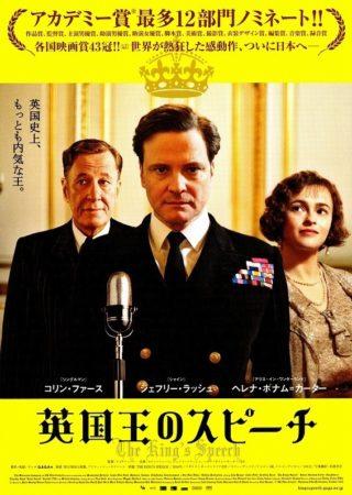 『英国王のスピーチ』