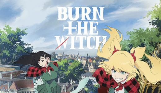 『BURN THE WITCH』あらすじ・声優・ネタバレ感想!『BLEACH』の久保帯人によるファンタジーが映画化!