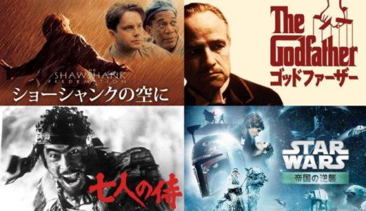 絶対おすすめの名作映画ランキングベスト70!IMDBのスコアをもとに洋画・邦画の傑作を厳選紹介!