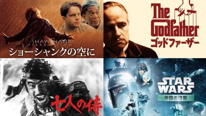 絶対おすすめの名作映画ランキングベスト70!IMDBのスコアをもとに傑作を厳選紹介!
