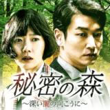 『秘密の森 シーズン1』キャスト/相関図・あらすじ・感想!韓国で高い評価を受けた社会派サスペンスの傑作