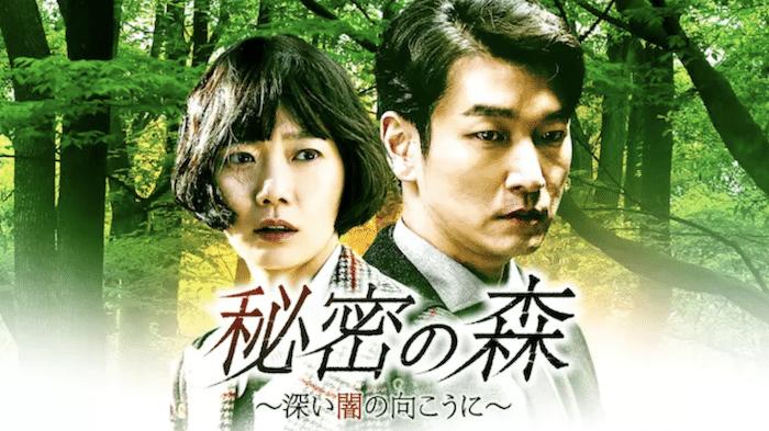 『秘密の森 シーズン1』
