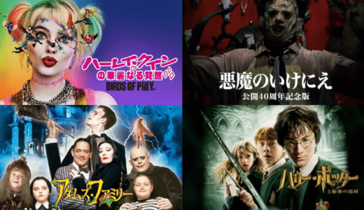 ハロウィン・コスプレに人気の映画キャラクター30選!子供も大人もマネできる定番名作を紹介!