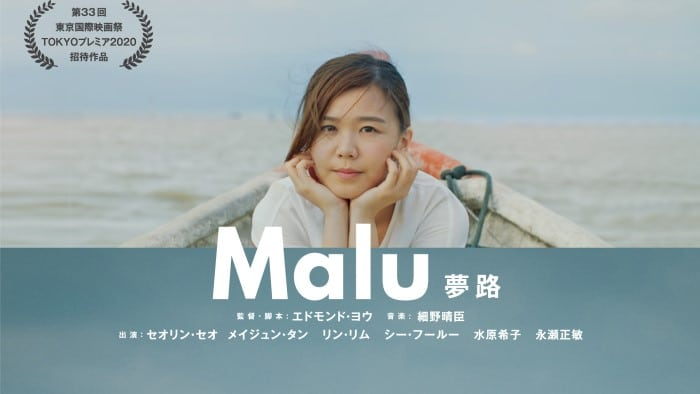 『Malu 夢路』公開決定!エドモンド・ヨウ監督の新境地、日本とマレーシアの合作映画!