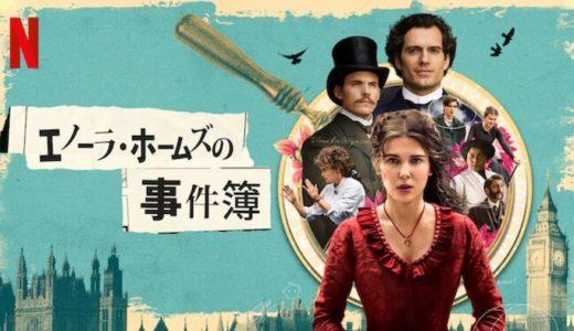 『エノーラ・ホームズの事件簿』あらすじ・キャスト・ネタバレ感想!名探偵ホームズの妹を描く傑作ミステリー!