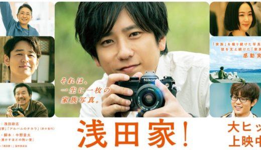 『浅田家!』あらすじ・ネタバレ感想!二宮和也主演!ある写真家の実話を描いた泣ける家族の物語