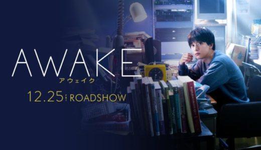 『AWAKE』あらすじ・感想!吉沢亮×若葉竜也主演!プロ棋士対コンピューターの実話を描く静かで熱い映画