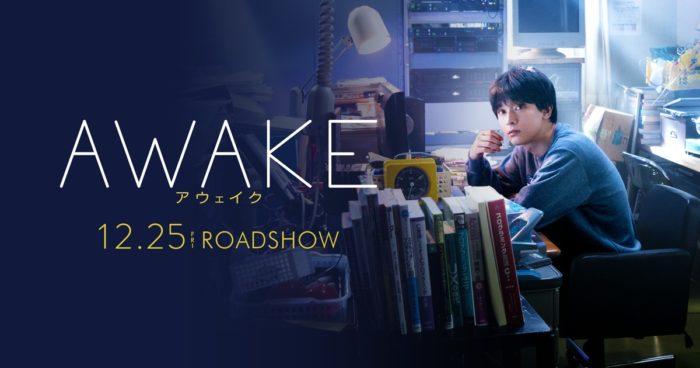 『AWAKE』あらすじ・感想!吉沢亮×若葉竜也主演!プロ棋士vsコンピューターの実話を描く静かで熱い映画