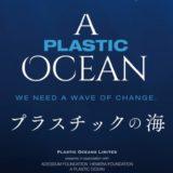 『プラスチックの海』著名人コメント解禁!海洋プラスチック汚染の実態を追うドキュメンタリー