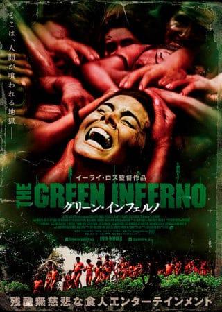 『グリーン・インフェルノ』
