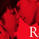 『Red』動画配信フル無料視聴!夏帆と妻夫木聡の濡れ場にも注目のラブストーリーを見る