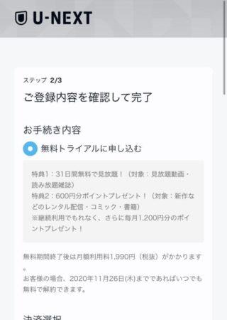 『登録完了』