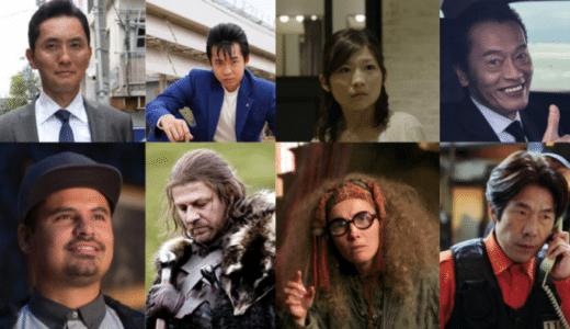 要注目の脇役俳優・女優52選!名バイプレイヤーたちを若手から50代以上のベテランまで出演作と共に総まとめ!