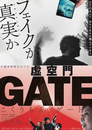 映画『虚空門 GATE』作品情報