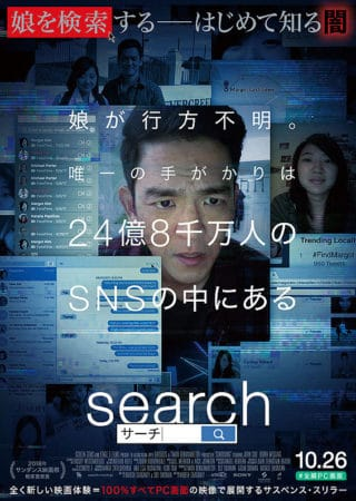 『search/サーチ』