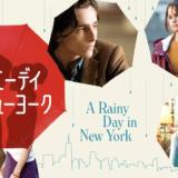 『レイニーデイ・イン・ニューヨーク』