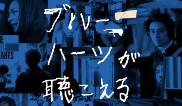 映画『転がるビー玉』を見たい人におすすめの関連作品