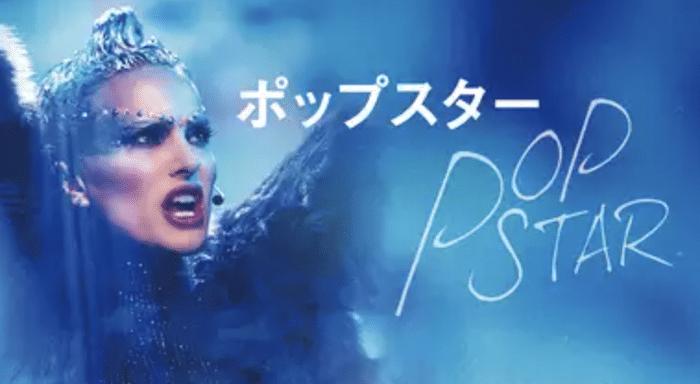 映画『ポップスター』動画フル無料視聴!配信サービス11種類のおすすめはどれ?