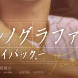 『劇場版ポルノグラファー ~プレイバック~』メインビジュアル解禁!鬼束ちひろの書き下ろし主題歌も決定!