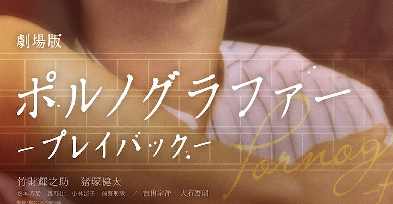 『劇場版ポルノグラファー ~プレイバック~』