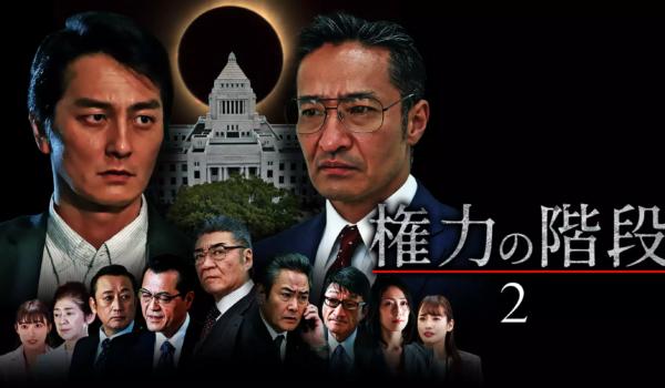 映画『権力の階段〜総理への道〜』を見たい人におすすめの関連作品