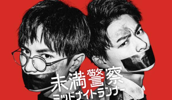 ドラマ『バベル九朔』を見たい人におすすめの関連作品