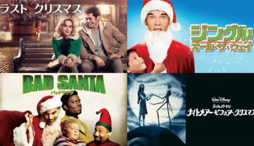 クリスマス映画おすすめランキングBEST50!アニメ、恋愛、コメディからアクションまで人気作品を一挙紹介!