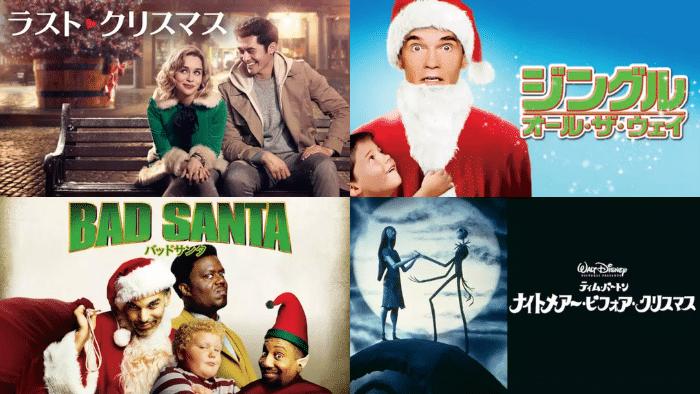 おすすめクリスマス映画BEST50