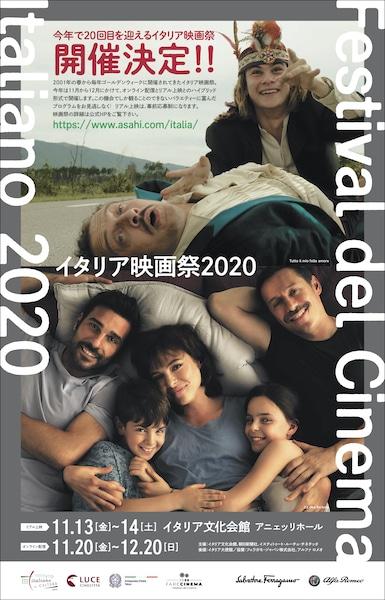 イタリア映画祭 2020開催概要