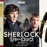 シャーロック・ホームズとは何者か?小説から、ドラマ、映画までホームズの歴史を徹底解説!