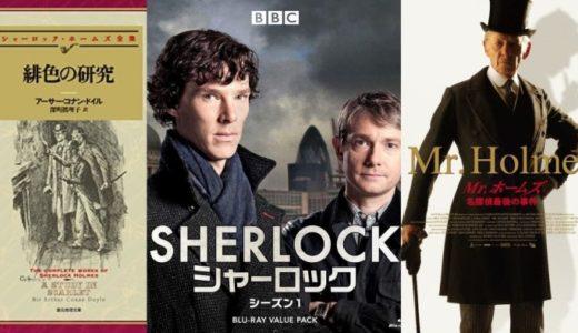 シャーロック・ホームズとは何者か?小説から、ドラマ、映画、コナン・ドイルがモデルにした人物まで徹底解説!
