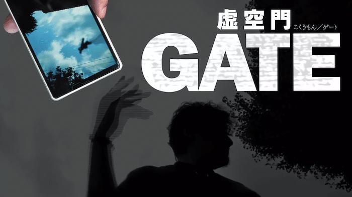 映画『虚空門 GATE』動画フル無料視聴!配信サービス11種類のおすすめはどれ?