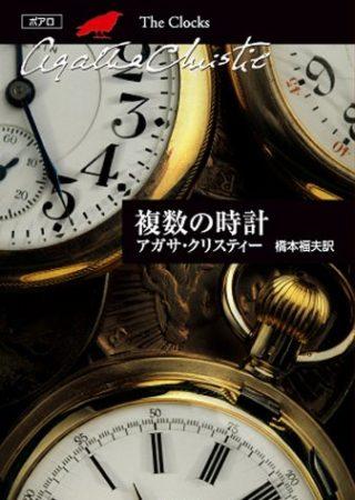 『複数の時計』