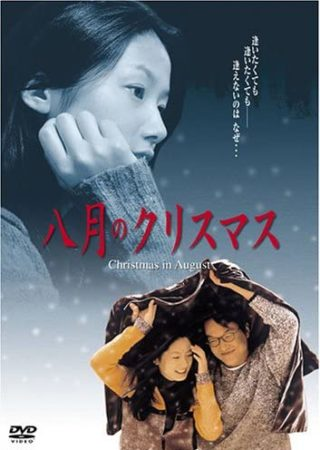 『八月のクリスマス』